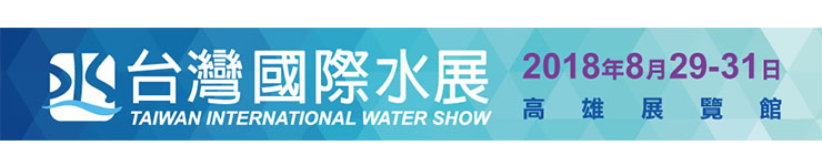 Taiwan International Water Show 2018